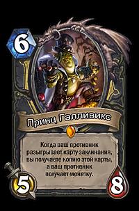 rogue legendary принц галливикс Hearthstone