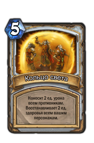 http://wow.zamimg.com/images/hearthstone/cards/ruru/original/CS1_112.png
