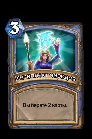 hearthstone_bazovaya_koloda_maga