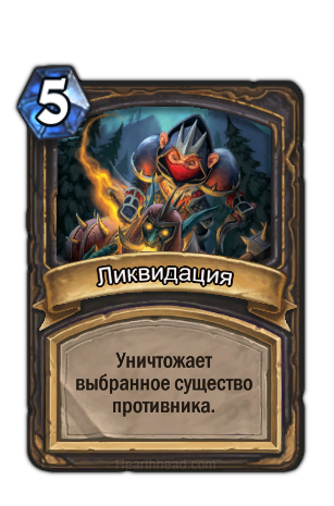 bazovaya_koloda_razboinika