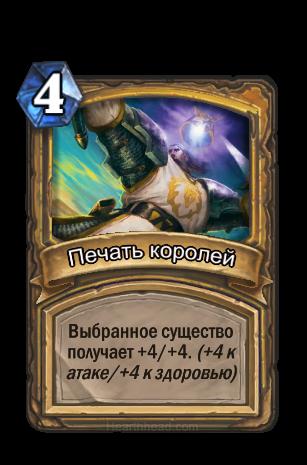 hearthstone_bazovaya_koloda_paladina_