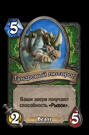 bazovaya_koloda_ohotnika
