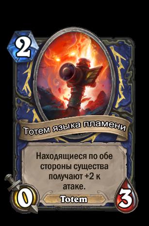 hearthstone_bazovaya_koloda_shamana
