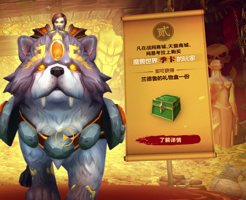 Shu Zen Mount Lunar New Year Gift For 6 Months Of Game Time On