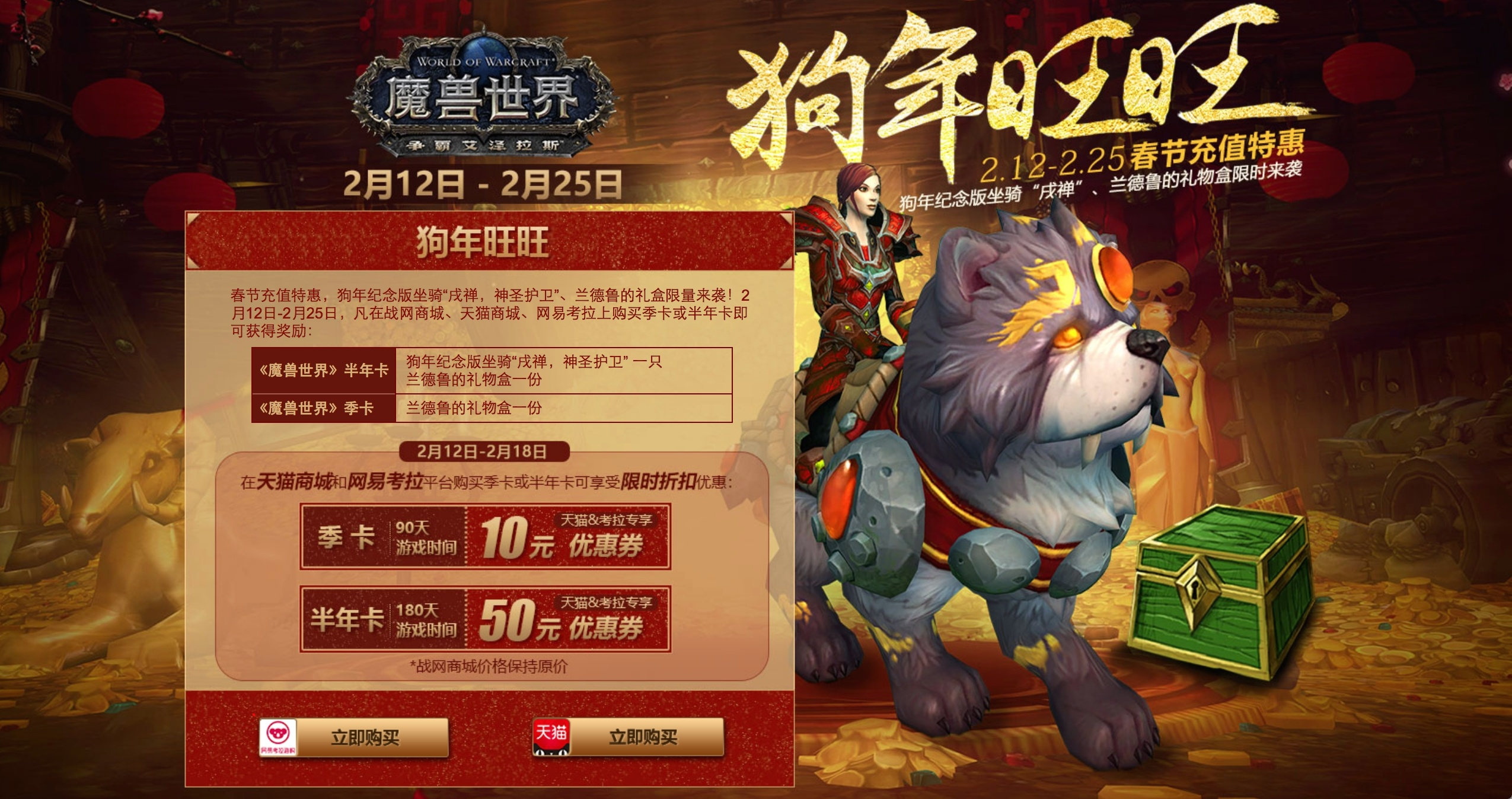 Shu-zen Mount - Lunar New Year Gift for 6 Months of Game Time on