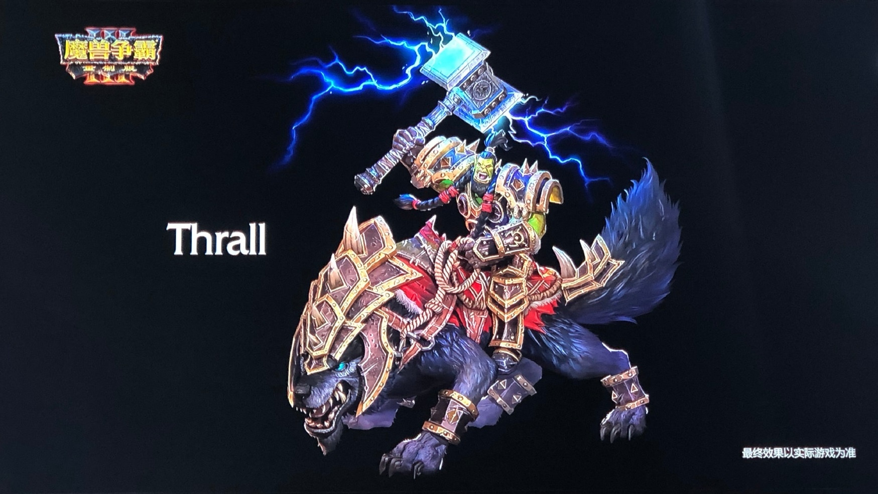 Tyrande And Thrall Warcraft Iii Reforged Models Wowhead News
