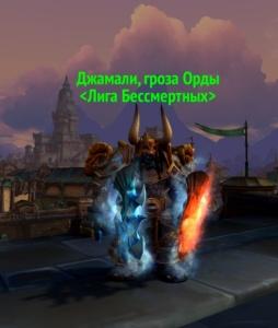 Hordenschlächter Erfolg World Of Warcraft